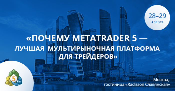MetaQuotes Software на Moscow Financial Expo 2017