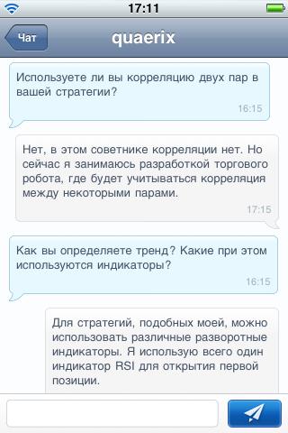 Как сделать платные смс