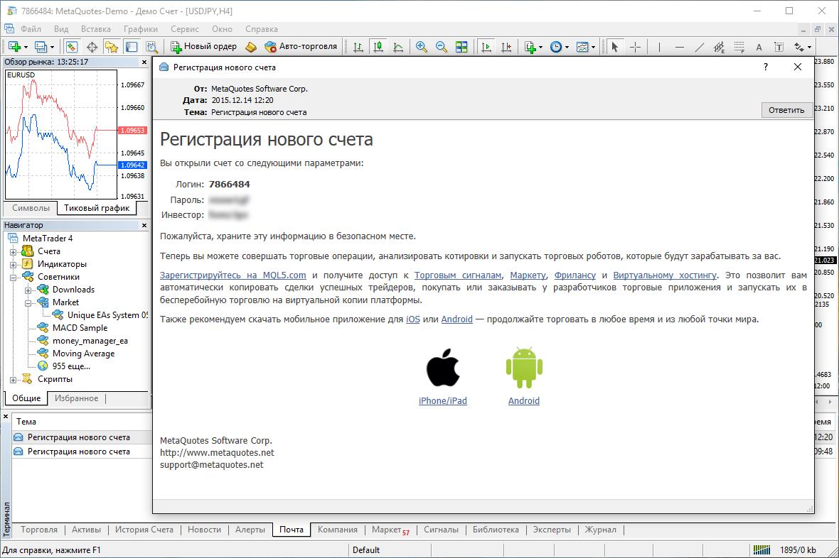 """В разделе """"Почта"""" вашей платформы получайте полезную информацию и хинты от разработчиков MetaTrader 4"""