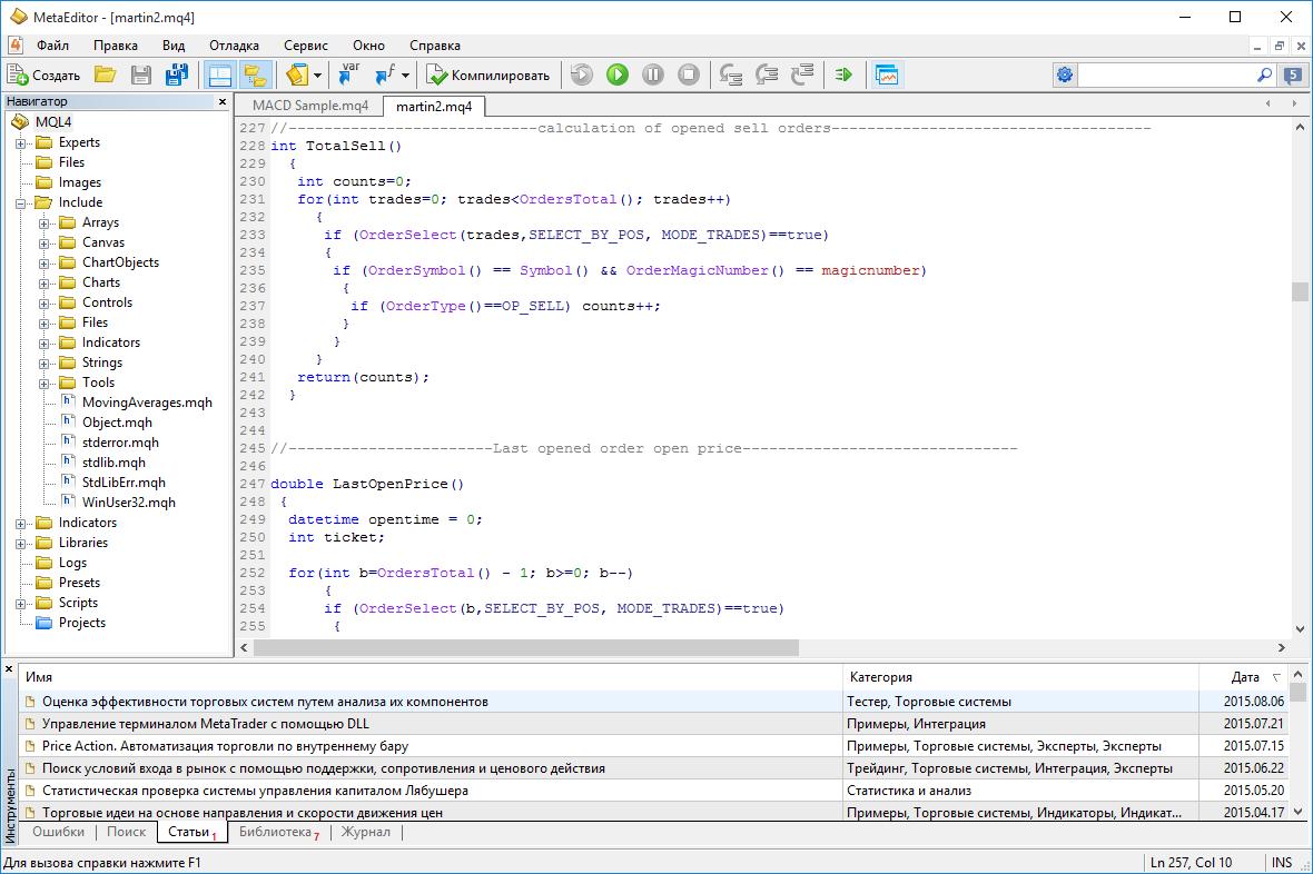 Для разработки торговых роботов и индикаторов используется специализированный редактор — MetaEditor